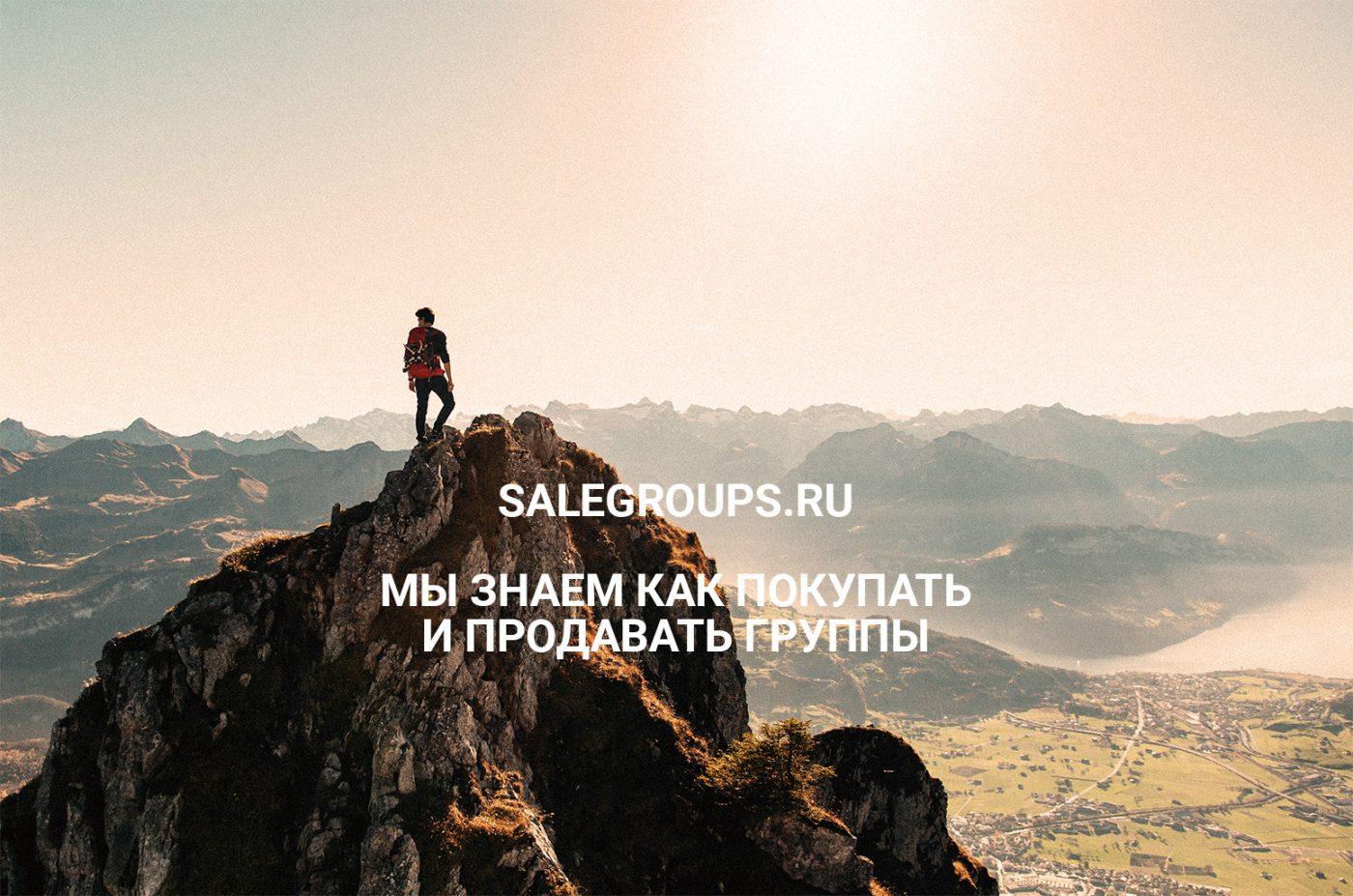 Salegroups.ru - Биржа групп в социальных сетях